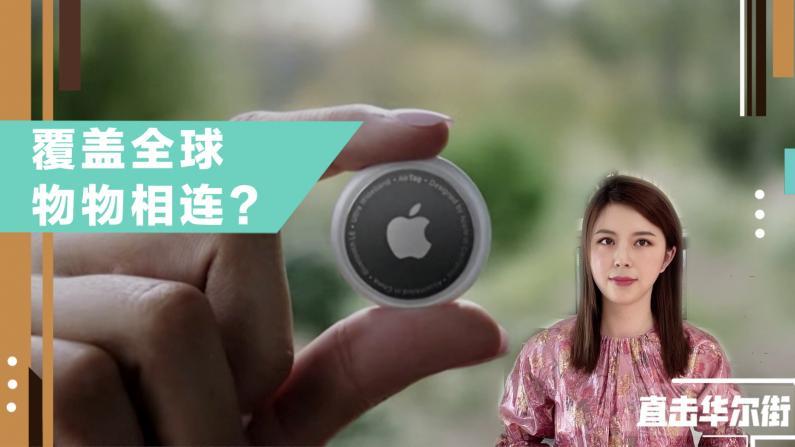 """苹果发布多个新品 """"防丢神器""""AirTag有何""""玄机""""?"""