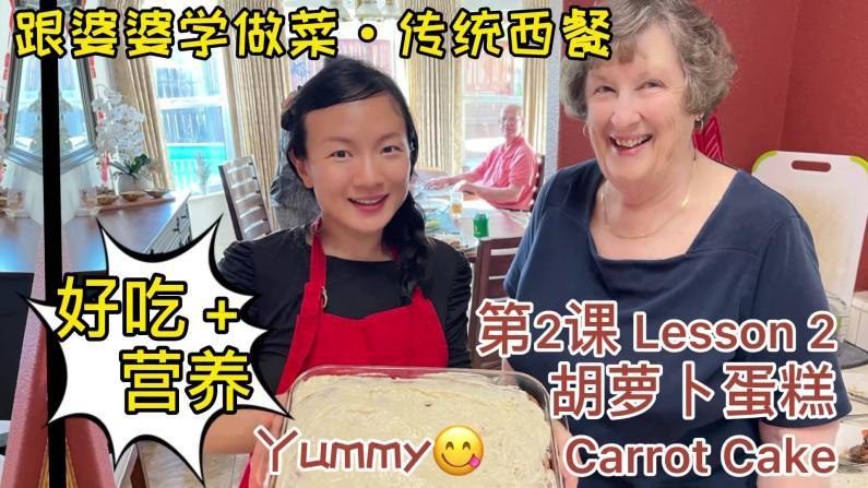 【美天一报】美国婆婆教我传家宝 胡萝卜蛋糕