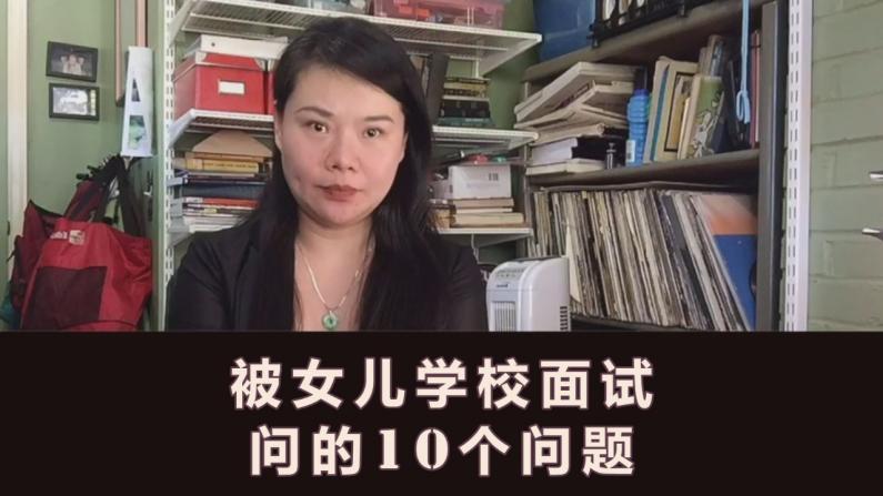 【E家人】分享女儿入学经历:美国私立学校面试题目(小学+中学)