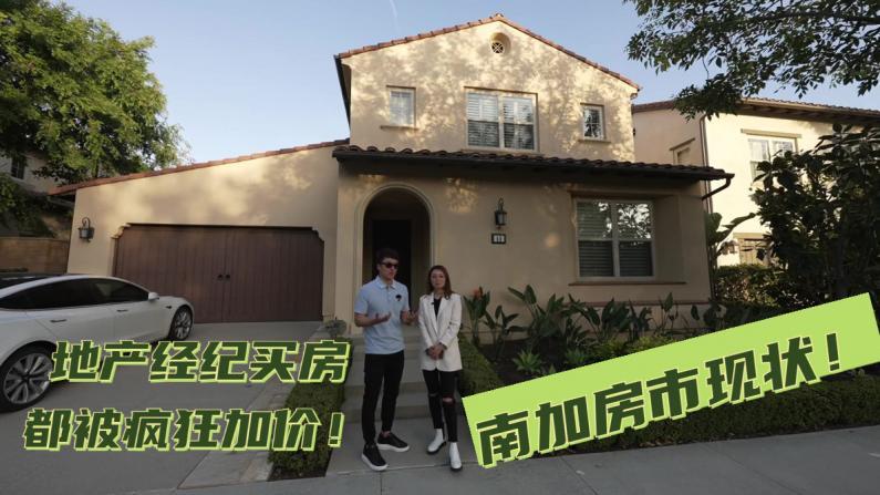 【安家美国·加州尔湾】南加史上最佳卖房时机!地产经纪买房也惨遭加价!