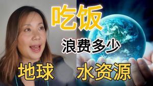 【营养师说】地球日特辑:我们吃饭会浪费多少水资源?