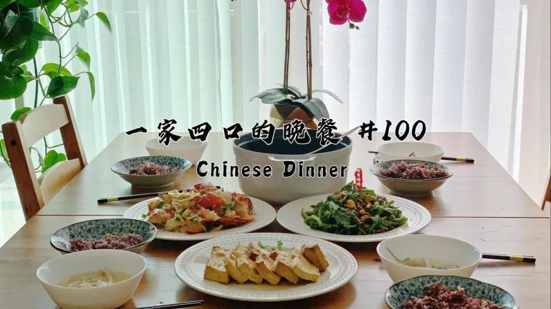 【一家四口的餐桌】上桌秒光的椒盐龙虾丨3菜1汤家常菜