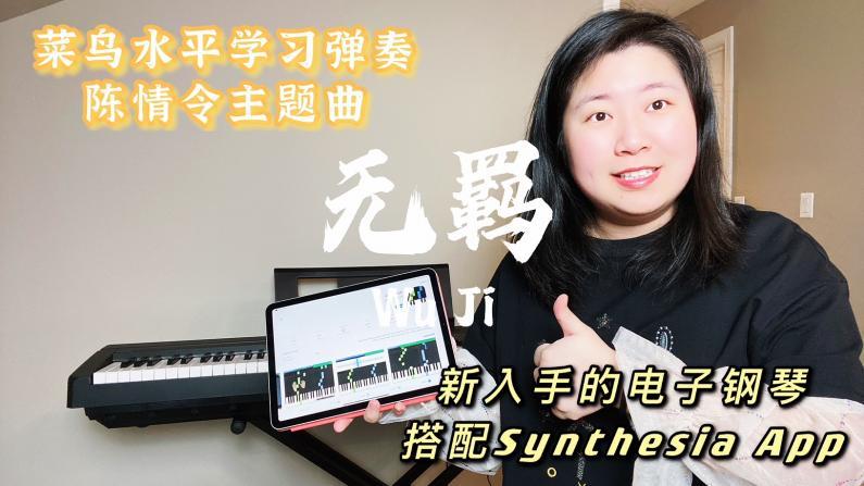 【七十五公斤级】老阿姨菜鸟学钢琴 网红曲手到擒来!