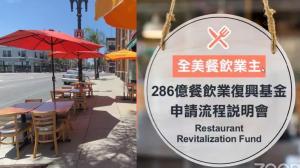 SBA286亿餐饮业复兴基金 华裔商家如何申请?