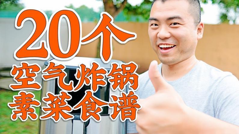 【佳萌小厨房】20个空气炸锅素菜食谱,素食瘦身的福音