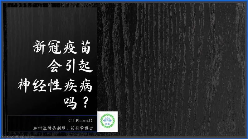 【医痴的木头屋】辉瑞新冠疫苗会引起神经性疾病吗?