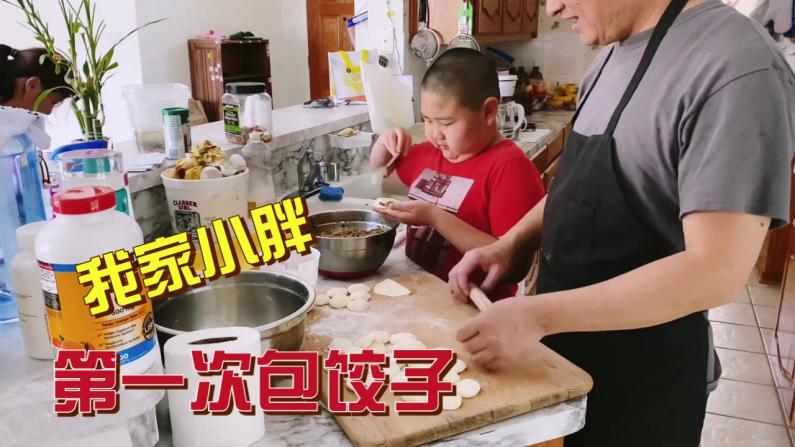 【范哥的美国生活】儿子小胖第一次包饺子 还不错吧!