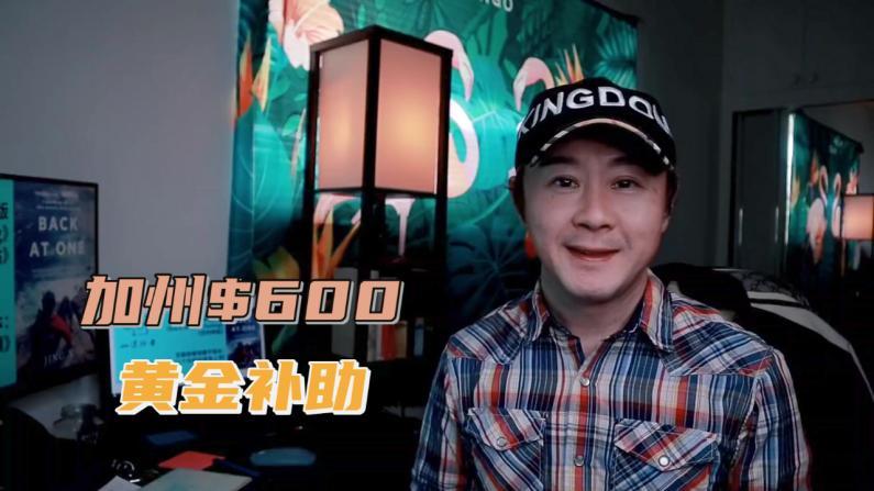 【如远行者】加州$600黄金补助谁能获得?如何获得?发放时间线揭晓