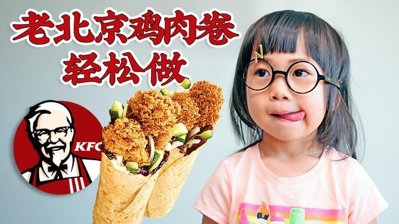 【佳萌小厨房】KFC老北京鸡肉卷:空气炸锅轻松复刻80后回忆杀