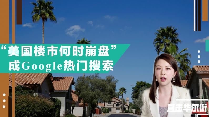 全美房价加速上涨 18个大都市涨幅达两位数