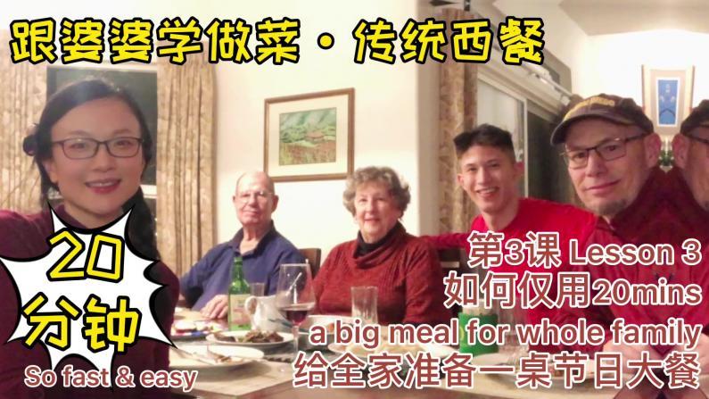 【美天一报】如何仅用20钟准备 完成一桌节日大餐