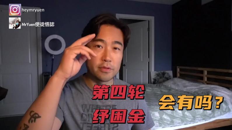 【玩物尚誌】第四轮纾困金会有吗?父母补助$6000/$12,000