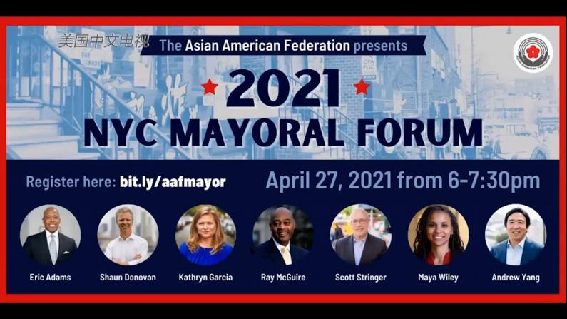如何应对亚裔仇恨犯罪?华埠是否建监狱?纽约市长参选人展开对话