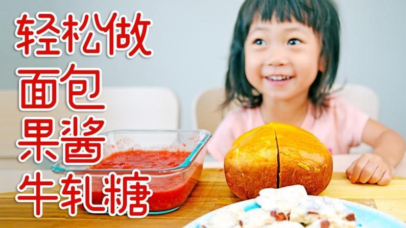 【佳萌小厨房】3个面包机入门食谱:轻松做面包,草莓果酱和牛轧糖