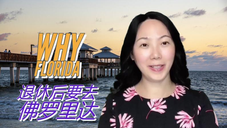 【Sherry细说投资理财】为什么我想退休后搬到佛罗里达?