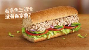 【加州乐志】吞拿鱼三明治没吞拿鱼 Subway被告?聊聊美国的企业诉讼