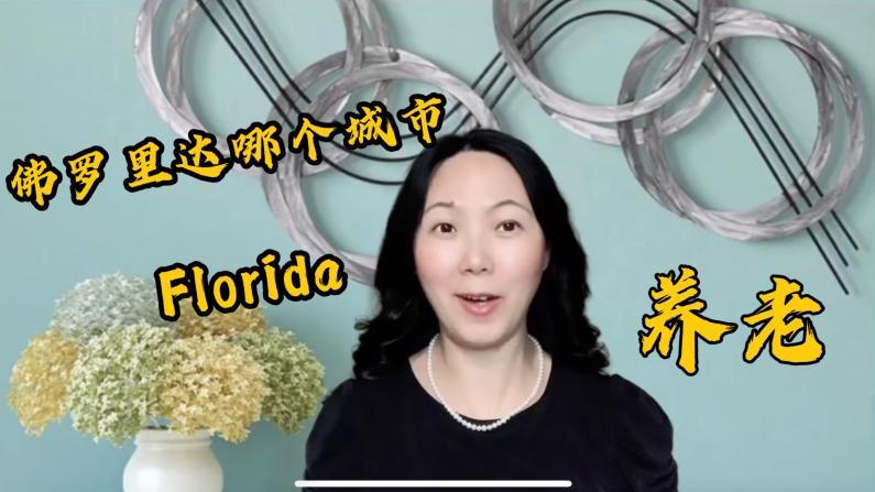 【Sherry细说投资理财】实地考察佛罗里达 哪个城市最适合养老?