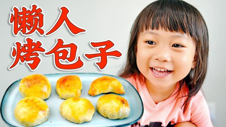 【佳萌小厨房】懒人烤包子:羊肉拌上洋葱孜然太香了!