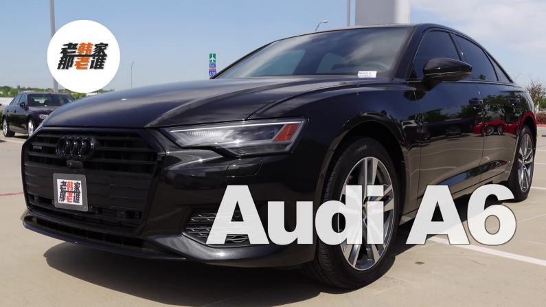 【老韩唠车】Audi A6 奥迪神仙级大轿车 美国表现如何?