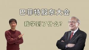 【老李玩钱】巴菲特股东大会 我学到了什么?