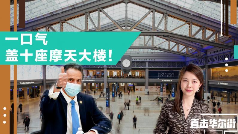 """""""大兴土木""""带动纽约复苏?库默欲在宾州车站建繁华商圈"""