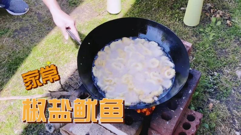【范哥的美国生活】椒盐鱿鱼的家常做法 外酥里嫩!