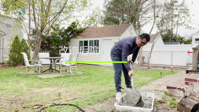 【纽约老尤】改造后院之抹水泥、刨树根、铺石子