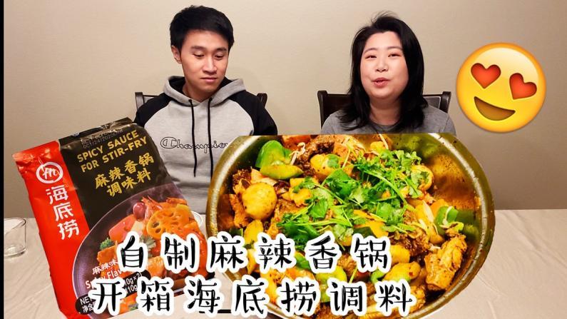【七十五公斤级】开箱麻辣香锅底料 营养丰富超下饭!