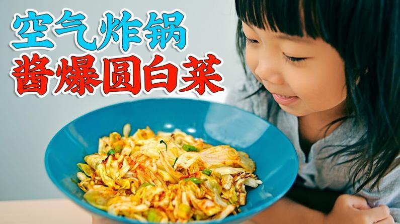 【佳萌小厨房】如何在家实现饭馆旺火快炒的效果?空气炸锅之酱爆圆白菜