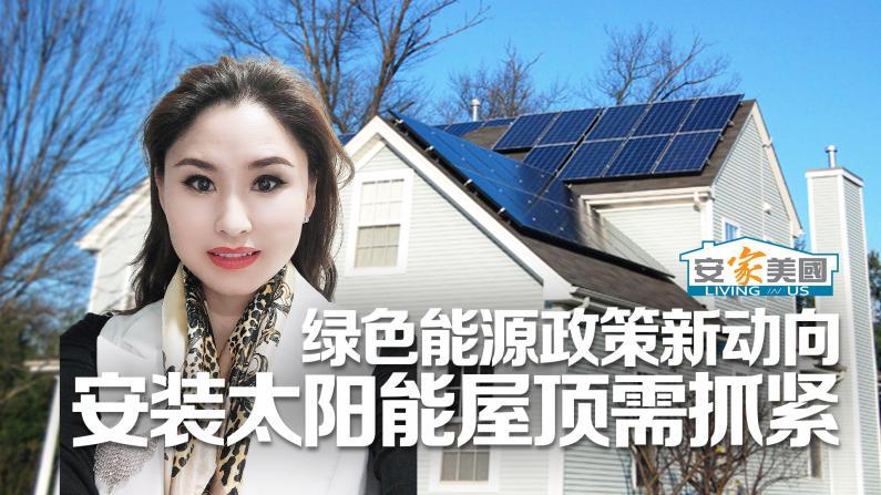 绿色能源政策新动向 安装太阳能屋顶需抓紧