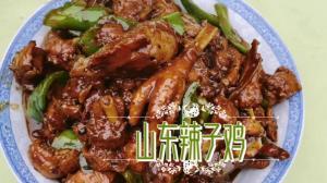 【范哥的美国生活】山东枣庄辣子鸡 汁香味浓鲜辣过瘾!