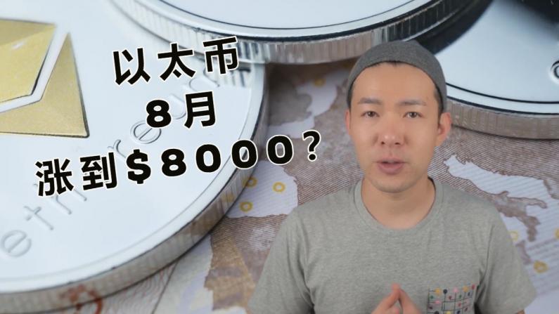 【李哈利聊赚钱】以太币会在3个月内突破$8000?!