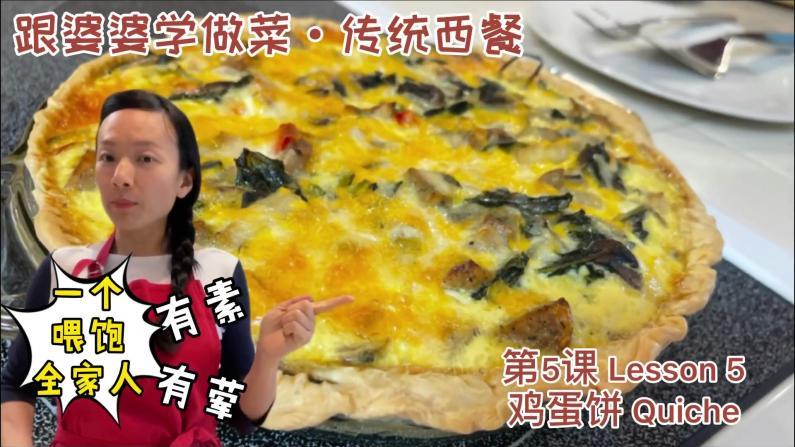 【美天一报】传统西餐鸡蛋饼 一个喂饱全家人