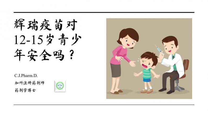 【医痴的木头屋】12-15岁是否该打辉瑞疫苗?
