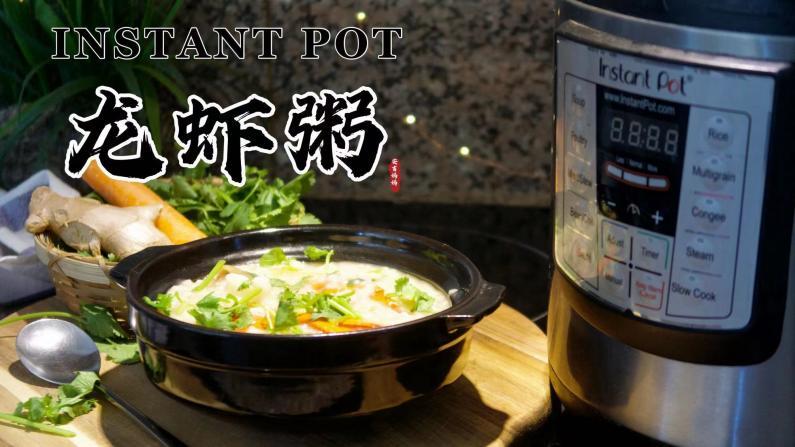【一家四口的餐桌】营养丰富的一锅:鲜美龙虾粥