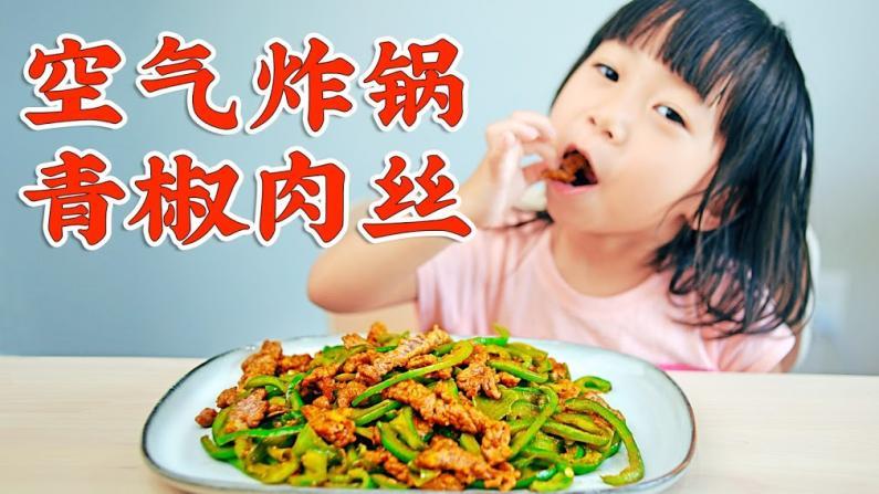 【佳萌小厨房】小妙招 炒牛肉丝如何更滑嫩