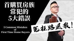 【安家美国·南加州】记下这5个首购族常犯的错误 买房不走冤枉路!