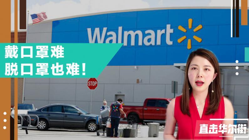 摘了口罩安全吗?超市零售餐馆对CDC指导意见反应不一