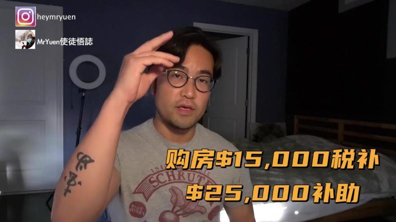 【玩物尚誌】第四轮纾困法案更新 购房$15,000税补/$25,000补助