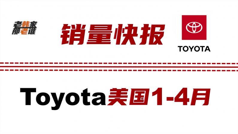 【老韩唠车】丰田美国2021年第一季度 各车型销量