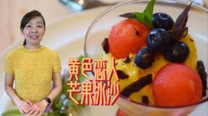 【Niki蔬食】Mango Sorbet 黄色恋人芒果冰沙