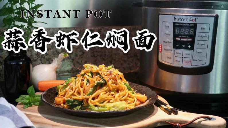 【一家四口的餐桌】快手一餐:蒜香虾仁焖面