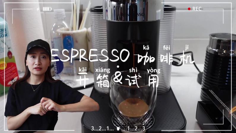 【湾区毛毛】Nespresso 胶囊咖啡机开箱+试用!