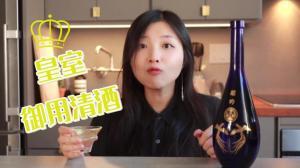 【索菲亚一斤半】开箱300刀日本国宴清酒!真的比平价清酒好喝吗?