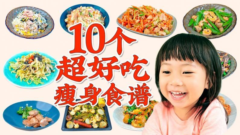 【佳萌小厨房】10个超好吃的瘦身食谱 简单好吃不反弹