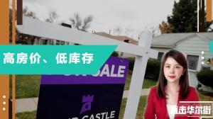 全美房价连续十个月攀升 这些城市加速上涨