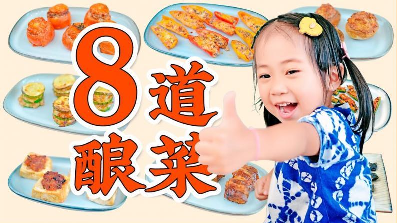 【佳萌小厨房】8个空气炸锅酿菜食谱,各个健康营养超好吃