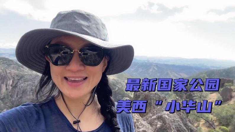 """【美天一报】险峻秀美的美西""""小华山"""" 这新的国家公园你去过吗?"""