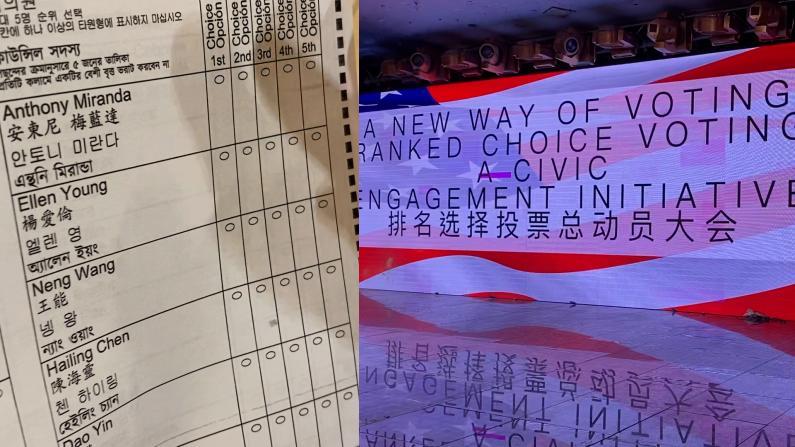 纽约市级选举投票有新规,5个选项怎么选才对?
