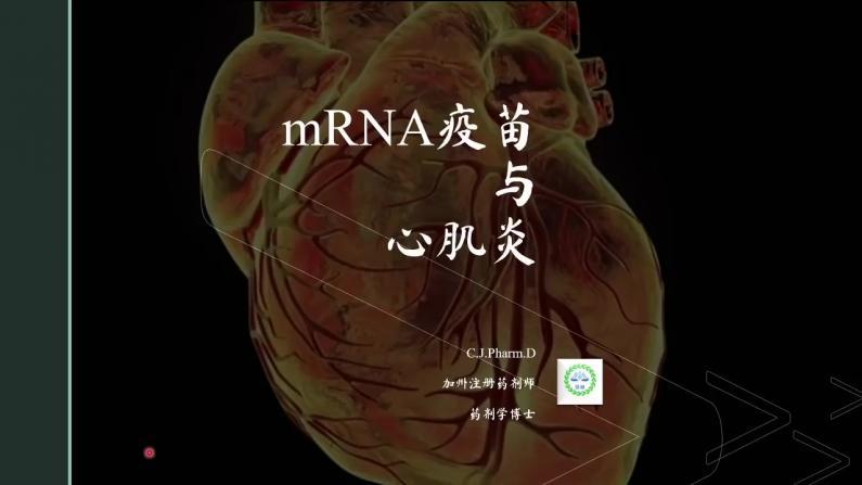 【医痴的木头屋】mRNA疫苗引发心肌炎